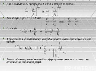 Для адиабатных процессов 1-2 и 3-4 можно записать Для адиабатных процессов 1-2 и