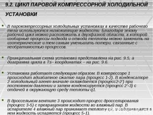 9.2. ЦИКЛ ПАРОВОЙ КОМПРЕССОРНОЙ ХОЛОДИЛЬНОЙ УСТАНОВКИ В парокомпрессорных холоди