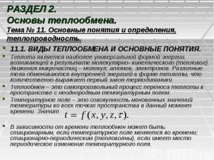 РАЗДЕЛ 2. Основы теплообмена. Тема № 11. Основные понятия и определения, теплопр