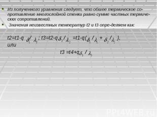 Из полученного уравнения следует, что обшее термическое со-противление многослой