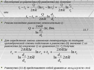 Вт.тчитая из равенства (б) равенство (в), получим: Вт.тчитая из равенства (б) ра
