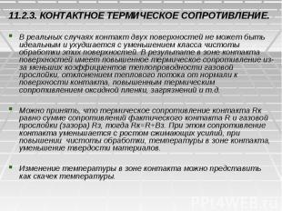 11.2.3. КОНТАКТНОЕ ТЕРМИЧЕСКОЕ СОПРОТИВЛЕНИЕ. 11.2.3. КОНТАКТНОЕ ТЕРМИЧЕСКОЕ СОП