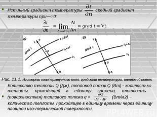 Истинный градиент температуры средний градиент температуры при—>0: Рис. 11.1.