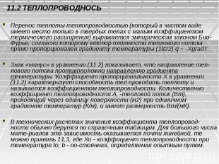 11.2 ТЕПЛОПРОВОДНОСЬ Перенос теплоты теплопроводностью (который в чистом виде им