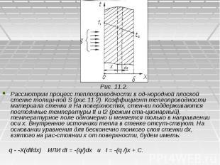 Рис. 11.2. Рис. 11.2. Рассмотрим процесс теплопроводности в однородной плос