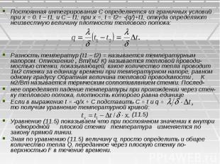 Постоянная интегрирования С определяется из граничных условий при х = 0. t – t1,