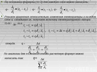 На основании формулы (11.4) для каждого слоя можно написать: На основании формул