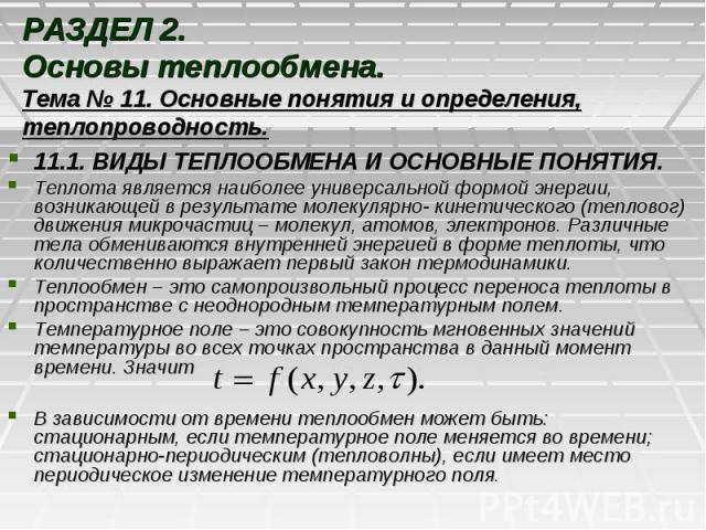 РАЗДЕЛ 2. Основы теплообмена. Тема № 11. Основные понятия и определения, теплопроводность. 11.1. ВИДЫ ТЕПЛООБМЕНА И ОСНОВНЫЕ ПОНЯТИЯ. Теплота является наиболее универсальной формой энергии, возникающей в результате молекулярно- кинетического (теплов…