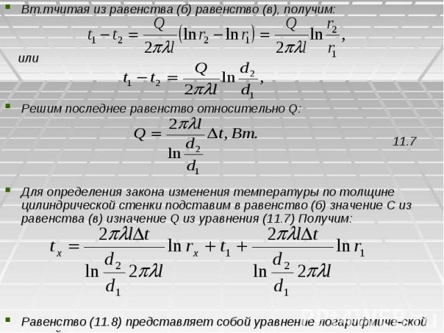 Вт.тчитая из равенства (б) равенство (в), получим: Вт.тчитая из равенства (б) равенство (в), получим: или Решим последнее равенство относительно Q: 11.7 Для определения закона изменения температуры по толщине цилиндрической стенки подставим в равенс…