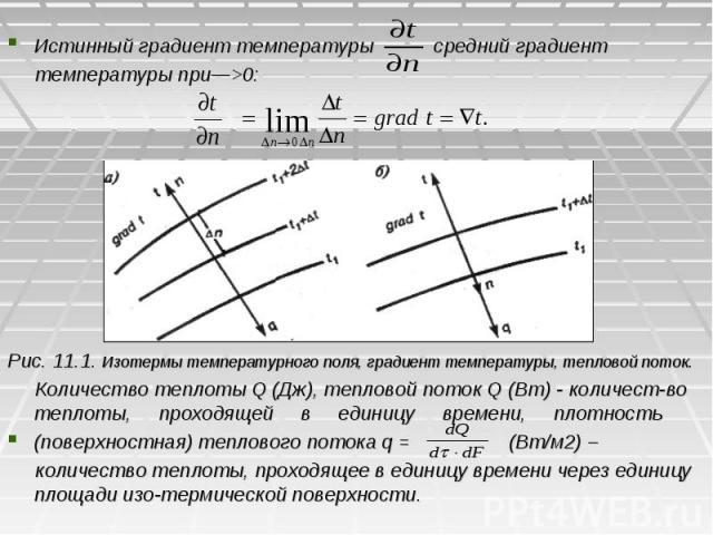 Истинный градиент температуры средний градиент температуры при—>0: Рис. 11.1. Изотермы температурного поля, градиент температуры, тепловой поток. Количество теплоты Q (Дж), тепловой поток Q (Вт) - количество теплоты, проходящей в единицу вре…
