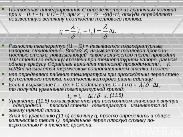 Постоянная интегрирования С определяется из граничных условий при х = 0. t – t1, и С – t1; при x =, t = t2= -(q/)+t1, откуда определяют неизвестную величину плотности теплового потока: Разность температур (t1 – t2) = называется температурным напором…