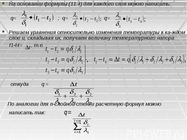 На основании формулы (11.4) для каждого слоя можно написать: На основании формулы (11.4) для каждого слоя можно написать: q= ; q= q= Решаем уравнения относительно изменения температуры в каждом слое и, складывая их, получаем величину температур…