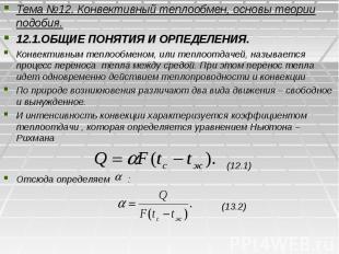 Тема №12. Конвективный теплообмен, основы теории подобия. Тема №12. Конвективный