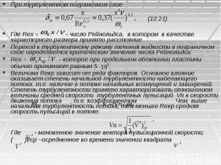 При турбулентном пограничном слое При турбулентном пограничном слое (12.21) Где