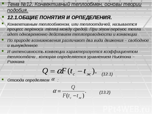 Тема №12. Конвективный теплообмен, основы теории подобия. Тема №12. Конвективный теплообмен, основы теории подобия. 12.1.ОБЩИЕ ПОНЯТИЯ И ОРПЕДЕЛЕНИЯ. Конвективным теплообменом, или теплоотдачей, называется процесс переноса тепла между средой. При эт…