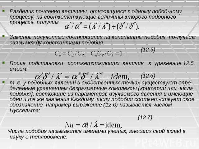Разделив почленно величины, относящиеся к одному подобному процессу, на соответствующие величины второго подобного процесса, получим Заменив полученные соотношения на константы подобия, получаем связь между константами подобия: (12.5) Посл…