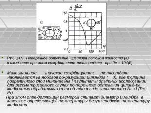 Рис 13.9. Поперечное обтекание цилиндра потоком жидкости (а) Рис 13.9. Поперечно