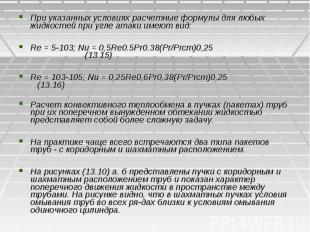 При указанных условиях расчетные формулы для любых жидкостей при угле атаки имею