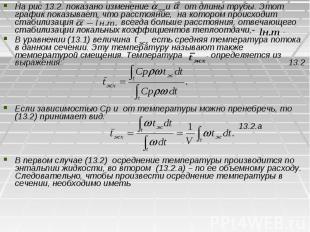 На рис 13.2. показано изменение и от длины трубы. Этот график показывает, что ра