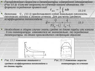 Распределение скорости и температуры, измеренной одновременно (Рис 13.3). Если ж
