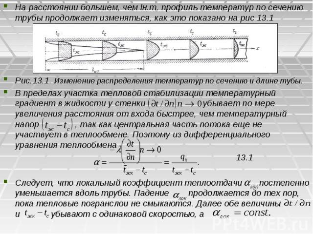 На расстоянии большем, чем lн.т. профиль температур по сечению трубы продолжает изменяться, как это показано на рис 13.1 На расстоянии большем, чем lн.т. профиль температур по сечению трубы продолжает изменяться, как это показано на рис 13.1 Рис.13.…