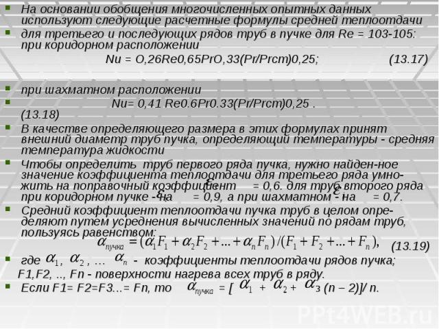 На основании обобщения многочисленных опытных данных используют следующие расчетные формулы средней теплоотдачи На основании обобщения многочисленных опытных данных используют следующие расчетные формулы средней теплоотдачи для третьего и последующи…