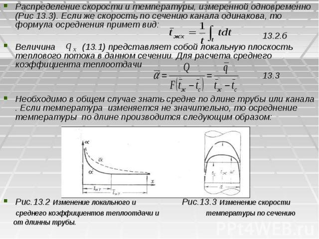 Распределение скорости и температуры, измеренной одновременно (Рис 13.3). Если же скорость по сечению канала одинакова, то формула осреднения примет вид: Распределение скорости и температуры, измеренной одновременно (Рис 13.3). Если же скорость по с…