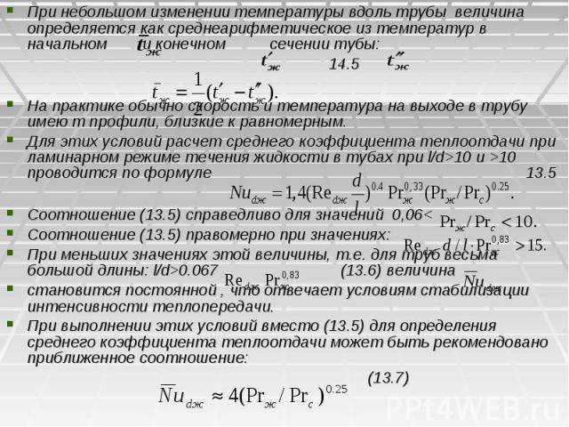 При небольшом изменении температуры вдоль трубы величина определяется как среднеарифметическое из температур в начальном и конечном сечении тубы: При небольшом изменении температуры вдоль трубы величина определяется как среднеарифметическое из темпе…