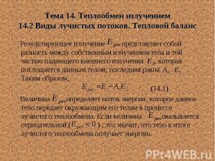 Тема 14. Теплообмен излучением 14.2 Виды лучистых потоков. Тепловой баланс Резул