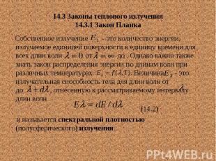 14.3 Законы теплового излучения 14.3.1 Закон Планка Собственное излучение - это