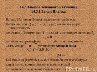 14.3 Законы теплового излучения 14.3.1 Закон Планка На рис. 15.1 закон Планка пр