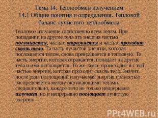 Тема 14. Теплообмен излучением 14.1 Общие понятия и определения. Тепловой баланс