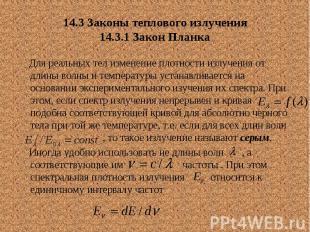 14.3 Законы теплового излучения 14.3.1 Закон Планка Для реальных тел изменение п