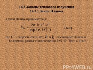 14.3 Законы теплового излучения 14.3.1 Закон Планка а закон Планка принимает вид