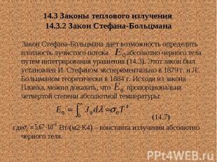 14.3 Законы теплового излучения 14.3.2 Закон Стефана-Больцмана Закон Стефана-Бол