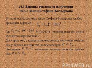 14.3 Законы теплового излучения 14.3.2 Закон Стефана-Больцмана В технических рас