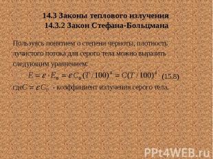 14.3 Законы теплового излучения 14.3.2 Закон Стефана-Больцмана Пользуясь понятие