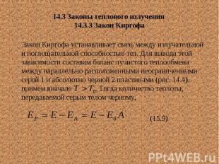 14.3 Законы теплового излучения 14.3.3 Закон Киргофа Закон Киргофа устанавливает