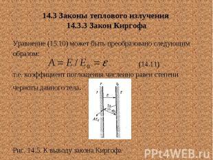 14.3 Законы теплового излучения 14.3.3 Закон Киргофа Уравнение (15.10) может быт