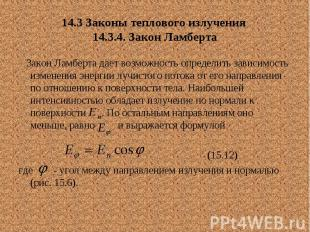 14.3 Законы теплового излучения 14.3.4. Закон Ламберта Закон Ламберта дает возмо