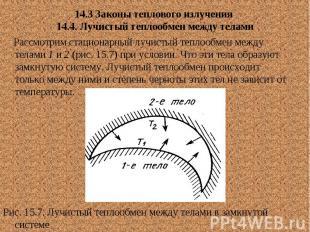 14.3 Законы теплового излучения 14.4. Лучистый теплообмен между телами Рассмотри