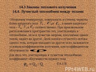 14.3 Законы теплового излучения 14.4. Лучистый теплообмен между телами Обозначим