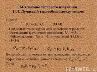 14.3 Законы теплового излучения 14.4. Лучистый теплообмен между телами второго (