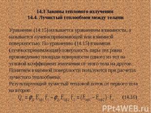 14.3 Законы теплового излучения 14.4. Лучистый теплообмен между телами Уравнение
