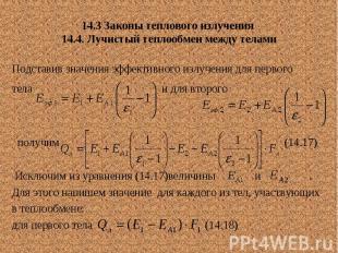 14.3 Законы теплового излучения 14.4. Лучистый теплообмен между телами Подставив