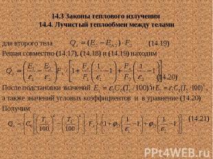 14.3 Законы теплового излучения 14.4. Лучистый теплообмен между телами для второ