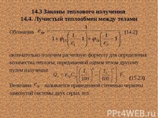 14.3 Законы теплового излучения 14.4. Лучистый теплообмен между телами Обозначив