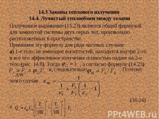 14.3 Законы теплового излучения 14.4. Лучистый теплообмен между телами Полученно