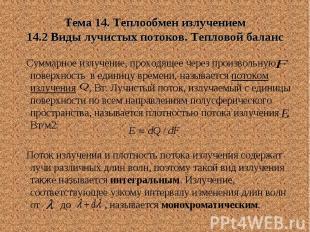 Тема 14. Теплообмен излучением 14.2 Виды лучистых потоков. Тепловой баланс Сумма