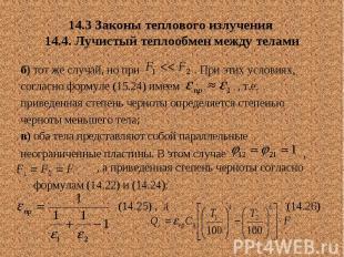 14.3 Законы теплового излучения 14.4. Лучистый теплообмен между телами б) тот же